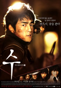 """Soo"" Korean Theatrical Poster"