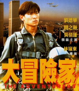 """The Adventurers"" Chinese VCD Cover"