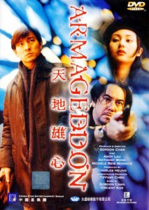 """Armageddon"" Chinese DVD Cover"