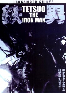 """""""Tetsuo: The Iron Man"""" Japanese Theatrical Poster"""