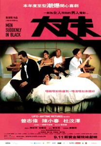 """Men Suddenly in Black"" Chinese Theatrical Poster"