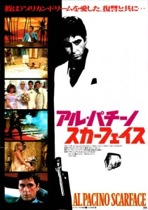 """Scarface"" Japanese Theatrical Poster"