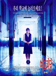 """Whispering Corridors"" Korean Theatrical Poster"