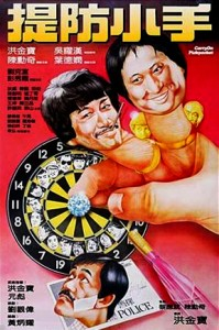 """""""Carry On Pickpocket"""" Chinese Theatrical Poster"""