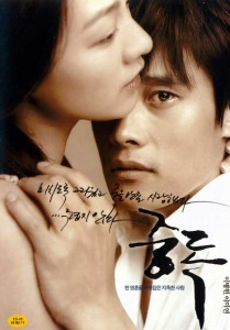 """Addicted"" Korean Theatrical Poster"
