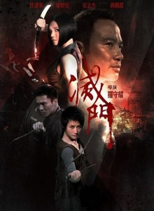 """Bad Blood"" Chinese Theatrical Poster"