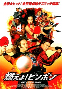 """Balls of Fury"" Japanese Theatrical Poster"