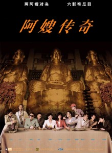 """Mob Sister"" Chinese Theatrical Poster"