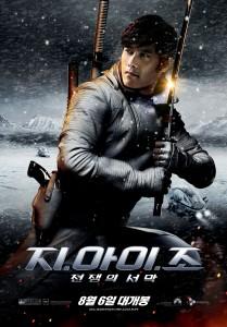 """G.I. Joe: The Rise of Cobra"" Korean Theatrical Poster"