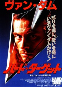 """Hard Target"" Japanese Theatrical Poster"