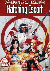 """Matching Escort"" American DVD Cover"