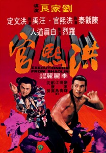"""Executioners from Shaolin"" Chinese Theatrical Poster"