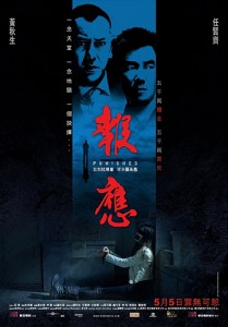 """Punished"" Chinese Theatrical Poster"