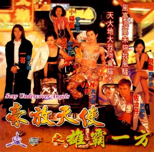"""Sexy and Dangerous"" Chinese VCD Cover"