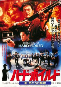 """Hard Boiled"" Japanese Theatrical Poster"