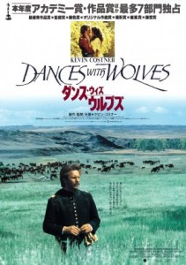 """Dances with Wolves"" Japanese Theatrical Poster"