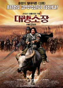 """Little Big Soldier"" Korean Theatrical Poster"