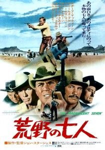 """The Magnificent Seven"" Japanese Theatrical Poster"