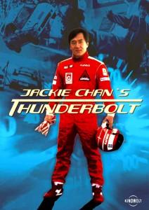 """Thunderbolt"" International Theatrical Poster"
