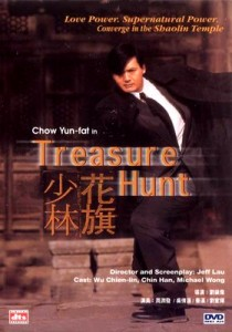 """Treasure Hunt"" Chinese DVD Cover"