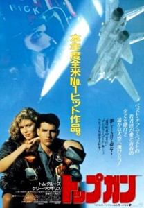 """Top Gun"" Japanese Theatrical Poster"