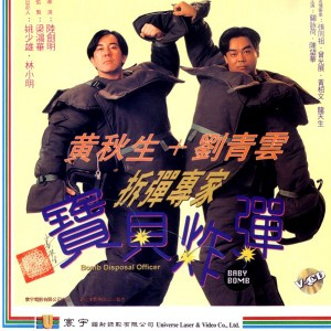 """""""Bomb Disposal Officer: Baby Bomb"""" Chinese VCD Cover"""