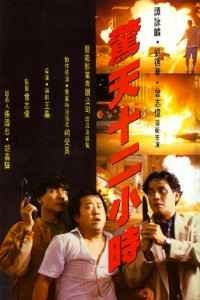 """The Last Blood"" Chinese Theatrical Poster"