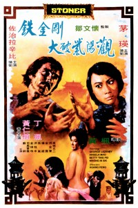 """Stoner"" Chinese Theatrical Poster"