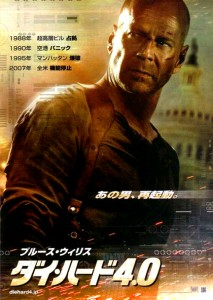 """Die Hard 4.0"" Japanese Theatrical Poster"