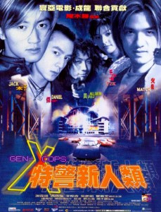 """Gen-X Cops"" Chinese Theatrical Poster"