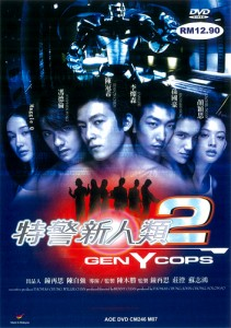 """""""Gen-Y Cops"""" Chinese DVD Cover"""