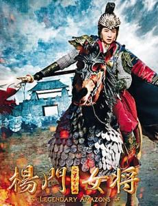 """""""Legendary Amazons"""" Teaser Poster"""
