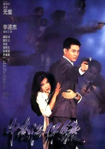 """The Bodyguard from Beijing"" Chinese Theatrical Poster"