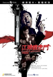 """The Flaming Brothers"" Chinese DVD Cover"