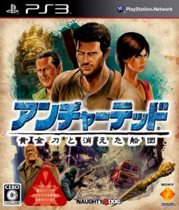 """Uncharted 2"" Japanese Cover"