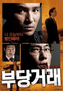 """The Unjust"" Korean Theatrical Poster"