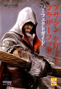 """Assassin's Creed"" Japanese Art Book"