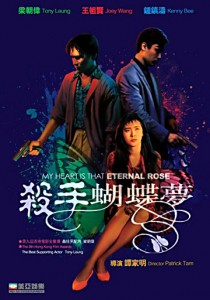 """My Heart is that Eternal Rose"" Chinese DVD Cover"
