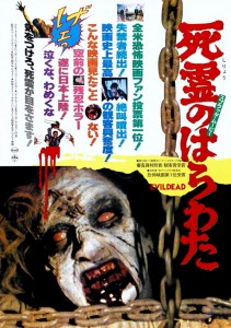 """The Evil Dead"" Japanese Theatrical Poster"