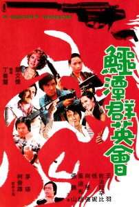 """A Queen's Ransom"" Chinese Theatrical Poster"