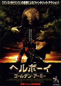 """Hellboy II: The Golden Army"" Japanese Theatrical Poster"