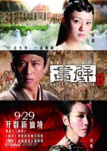 """Mural"" Chinese Theatrical Poster"