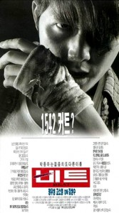 """Beat"" Korean Theatrical Poster"