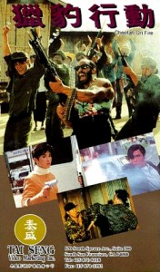 """Cheetah on Fire"" Tai Seng VHS Cover"