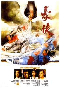 """Last Hurrah for Chivalry"" Chinese Theatrical Poster"