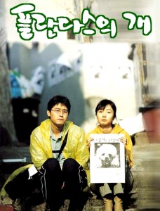 """Barking Dogs Never Bite"" Korean Theatrical Poster"