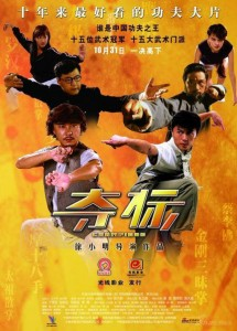 """Champions"" Chinese Theatrical Poster"