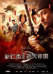"""Detective Dee & the Mystery of the Phantom Flame"" Chinese Theatrical Poster"
