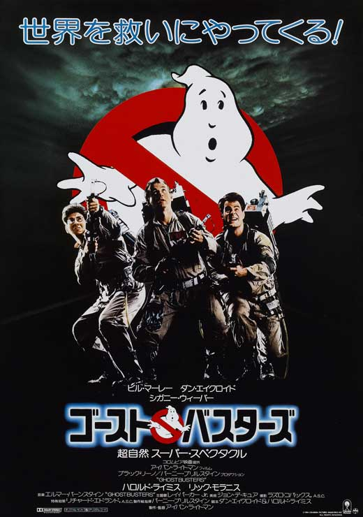 ghostbusters movie free
