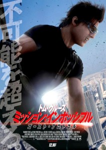 """Mission: Impossible - Ghost Protocol"" Japanese Theatrical Poster"